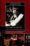 Валянский С.И. - Четыре встречи. Жизнь и наследие Николая Морозова' обложка книги