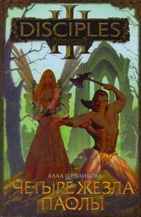 Гореликова Алла - Четыре жезла Паолы обложка книги