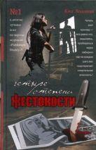 Холлиэн Кит - Четыре степени жестокости' обложка книги
