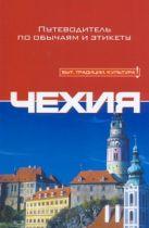 Риттер Николь Роз - Чехия' обложка книги