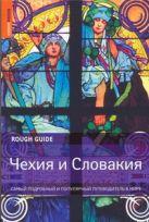 Хамфрис Роб - Чехия и Словакия' обложка книги