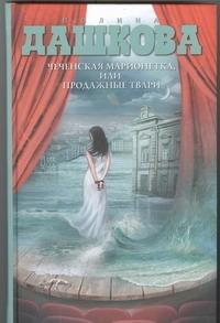 Чеченская марионетка, или продажные твари Полина Дашкова