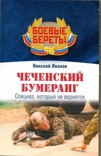 Спецназ БоевБереты(м)
