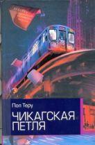 Теру Пол - Чикагская петля' обложка книги