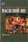 Чингисхан Ян В. Г.