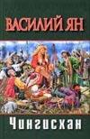 Ян В. Г. - Чингисхан' обложка книги
