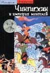 Чингисхан и империя монголов Ру Ж.-П.