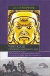 Уэзерфорд Д. - Чингисхан и рождение современного мира' обложка книги