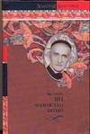 Ян В. Г. - Чингисхан. Батый' обложка книги