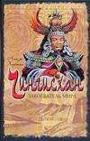 Хартог Лео - Чингисхан. Завоеватель мира' обложка книги