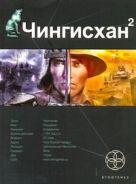 Чингисхан. Кн. 2. Чужие земли