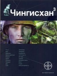 Чингисхан. Кн. 3. Солдат неудачи