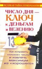 Ву Жанна - Число дня - ключ к деньгам и везению' обложка книги