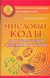 Нимбрук Л. - Числовые коды для привлечения денежной удачи' обложка книги