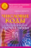 Нимбрук Л. - Числовые коды для привлечения удачи в любви' обложка книги