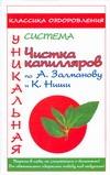 Чистка капилляров по А.Залманову и К.Ниши