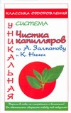 Дмитриев А.В. - Чистка капилляров по А.Залманову и К.Ниши обложка книги