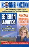 Щадилов Е. - Чистка кишечника в домашних условиях' обложка книги