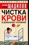 Щадилов Е. - Чистка крови в домашних условиях' обложка книги