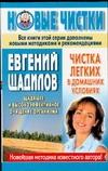 Щадилов Е. - Чистка легких в домашних условиях' обложка книги