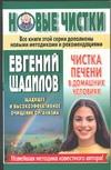 Щадилов Е. - Чистка печени в домашних условиях' обложка книги