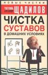 Щадилов Е. - Чистка суставов в домашних условиях' обложка книги