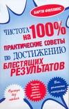 Филлипс Барти - Чистота на 100 %. Практические советы по достижению блестящих результатов' обложка книги