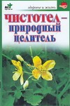 Евдокимов С.П. - Чистотел - природный целитель' обложка книги