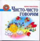 Пикулева Н.В. - Чисто-чисто говорим' обложка книги