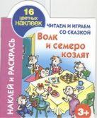 Читаем и играем со сказкой. Волк и семеро козлят. 3+