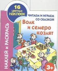 Читаем и играем со сказкой. Волк и семеро козлят. 3+ Григорьева А.И.