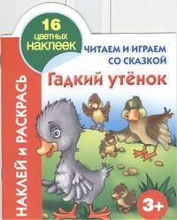 Читаем и играем со сказкой. Гадкий утёнок 3+ Григорьева А.И.
