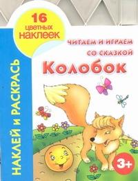 Читаем и играем со сказкой. Колобок 3+ Григорьева А.И.