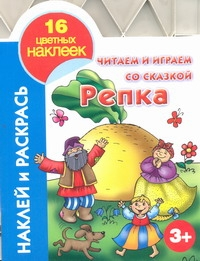Читаем и играем со сказкой. Репка 3+ Григорьева А.И.