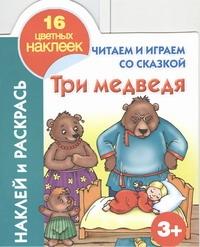 Читаем и играем со сказкой. Три медведя 3+