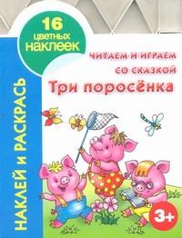 Григорьева А.И. - Читаем и играем со сказкой. Три поросенка 3+ обложка книги