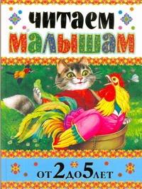 Читаем малышам от 2 до 5 лет Кравец Г.Н., Кравец Ю.Н.