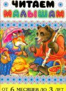 Цыганков И. - Читаем малышам от 6 месяцев до 3 лет' обложка книги