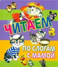 Чуковский К.И. - Читаем по слогам с мамой обложка книги