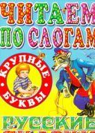 Цыганков И. - Читаем по слогам. Русские сказки' обложка книги