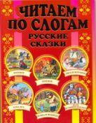 Данкова Р. Е. - Читаем по слогам. Русские сказки' обложка книги