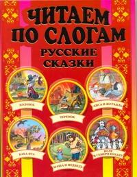 Читаем по слогам. Русские сказки Данкова Р. Е.