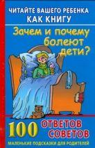 Хорсанд-Мавроматис Д. - Читайте вашего ребенка как книгу. Зачем и почему болеют дети? 100 ответов, совет' обложка книги