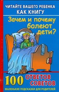 Читайте вашего ребенка как книгу. Зачем и почему болеют дети? 100 ответов, совет Хорсанд-Мавроматис Д.