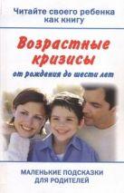 Хорсанд-Мавроматис Д. - Читайте своего ребенка как книгу. Возрастные кризисы от рождения до шести лет' обложка книги