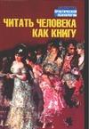 Чудновская А. - Читать человека как книгу' обложка книги
