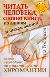 Робинсон Р. - Читать человека, словно книгу, по линиям и знакам ладони' обложка книги