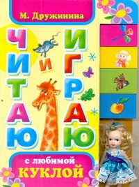 Дружинина М.В. - Читаю и играю с любимой куклой обложка книги
