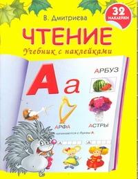 Чтение Дмитриева В.Г.