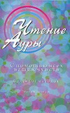 Роузтри Р. - Чтение ауры с помощью всех ваших чувств' обложка книги